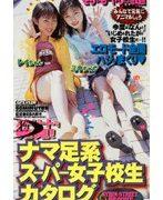 ナマ足系 スーパー女子校生カタログ