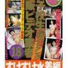 女子校生通販ビデオ業者18【摘発コレクション】
