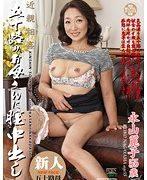 近親相姦 五十路のお母さんに膣中出し 永山麗子