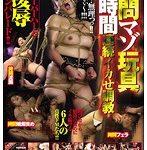 拷問マゾ玩具8時間 連続イカせ調教