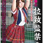 女子○○生 拉致監禁 12 純真無垢な少女をアクメ人形化。あい