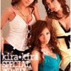 kira☆kira SPECIAL 3MIX★FUCK 寧々 未来 美神ルナ