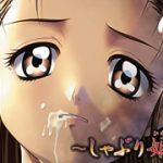 陰の章〜しゃぶり姫〜