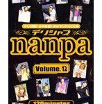デリシャスnanpa ナンパ道をゆく Volume.12