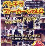 パンチラストーカー vol.4