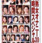 美熟女オナニー30人4時間スペシャル 1
