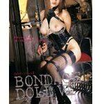 BONDAGE DOLL 7 松坂樹梨