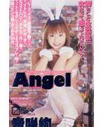 Angel 音咲絢
