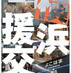 横浜援交 vol.1