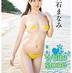 White stone 白石まなみ