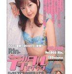 デジタルモザイク Vol.066 Rin.