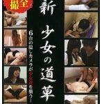 新・少女の道草 Vol.7