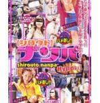 [シロウト]ナンパHyper!! VOLUME.09