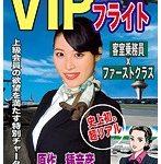 VIPフライト 客室乗務員×Fクラス 春原未来 葉月潤