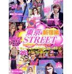 東京STREET 新宿編 ゆいチャン りかチャン やよいチャン