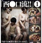 洗体エステ店盗撮「西○口流!!」 1