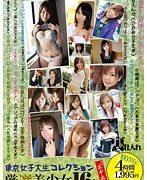 東京女子大生コレクション 厳選美少女16人 ほぼ、生中出し 裏仕入れ