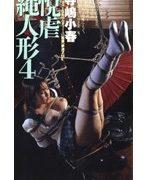悦虐縄人形4 寺嶋小春