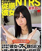 日本中の男子達に彼女のアへ顔SEXを晒す鬼畜彼氏の投稿話 星奈あい