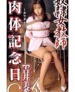 奴隷女教師 肉体記念日 吉井美希