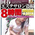 回春エステサロン盗撮 8時間MEGA★MIX