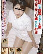雑誌にも掲載された人妻 美人マッサージ嬢がいるお店