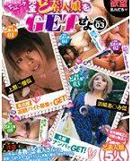 ちょ→完全ど素人娘をGETせよ Vol.03