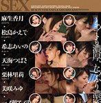 美しいお姉さんの濃厚過ぎる接吻と接吻と接吻とSEX