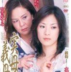 実母と義母