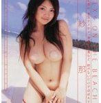 紗那 SEXY ON THE BEACH