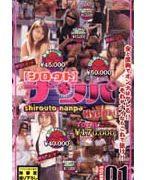 [シロウト]ナンパHyper!! VOLUME.01