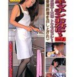 若奥様キッチンおなに〜 Vol.1