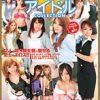 GLAY'z Hi-Vision アイドル Collection