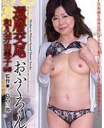 還暦交尾 おふくろさん 和久井由美子