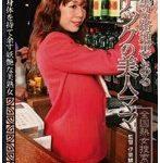 高円寺の路地裏にあるスナックの美人ママ 全国熟女捜索隊