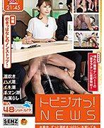トビジオっ!NEWS 本番中、ずっと潮吹きっぱなし・失禁しても平然と原稿を読み上げる女子アナ