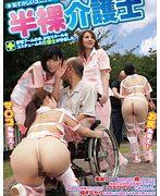恥ずかしいユニフォームで羞恥介護! 半裸介護士