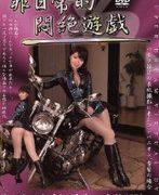 非日常的悶絶遊戯 バイク雑誌の表紙撮影に来たコンパニオン、李梨の場合