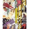 特攻!裏風俗ゲリラ Vol.2