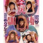 女尻CLIMAX 4th