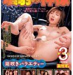 潮吹きバラエティー'噴射の神様' Vol.3
