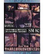 SM SPECIAL 11 SM尻