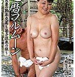 還暦フルムーン 榎本夫妻の熟年交尾 笹子温泉の旅 榎本美月