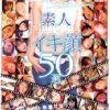 素人イキ顔50選