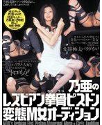 乃亜のレズビアン拳骨ピストン変態M女オーディション