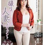 初撮り人妻ドキュメント 紀乃川麗美