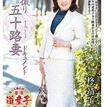 初撮り五十路妻ドキュメント 柊靖子
