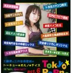 トーキョー★ポルノ★デイズ act.6