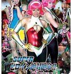 スーパーヒロイン絶対絶命!!Vol.08 プリティーハート七変化 上原ちなつ