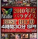 2010年度 パラダイス BEST HIT 10 4時間30分 SP!!